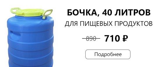 Полиэтиленовая бочка 40 литров со скидкой 180 рублей