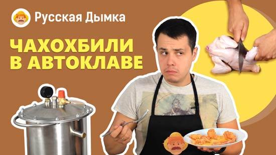 Видео Русская Дымка — Рецепт чахохбили из курицы в автоклаве Hanhi