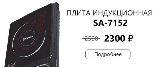 Плита индукционная SA-7152 со скидкой 200 рублей