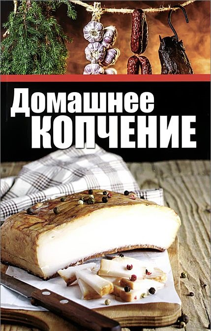 Книга «Домашнее копчение»