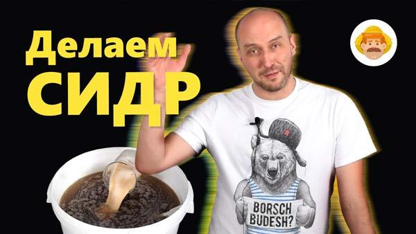 Видео Русская Дымка — Как сделать сидр? Домашний сидр из яблочного сока