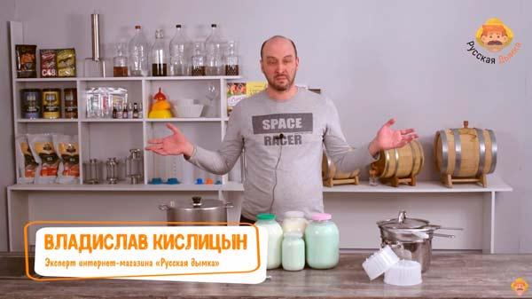 Видео Русская Дымка — Копченый сыр, шаг первый: делаем простой домашний (имеретинский) сыр