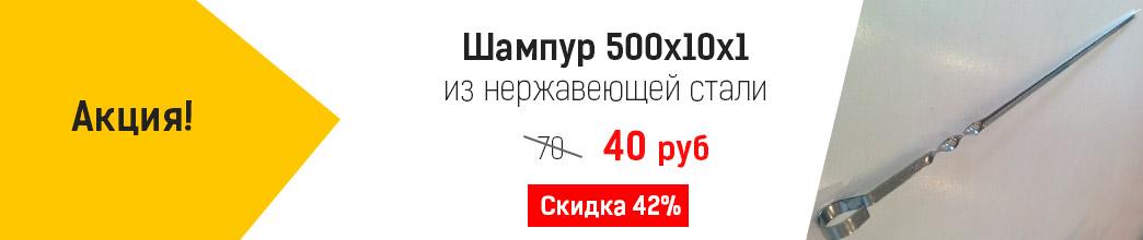 Шампур всего за 40 рублей!