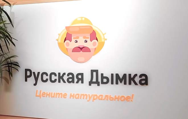 Видео Русская Дымка — Собственное производство «Русской дымки»: Производственная компания «Вейн»