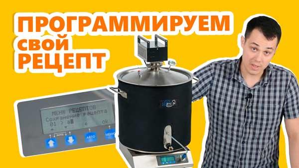 Видео Русская Дымка — Настройка пивоварни Wein. Программирование своего рецепта пива