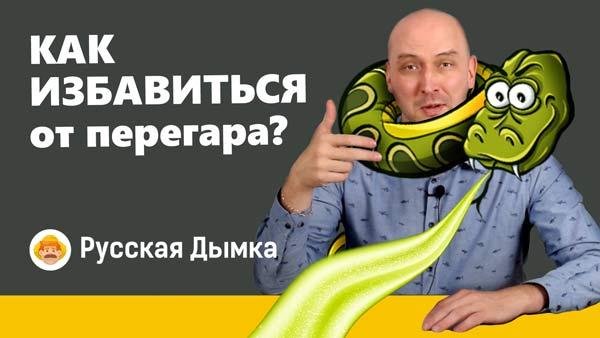 Видео Русская Дымка — Лайфхак: как избавиться от перегара? Все способы убрать запах алкоголя