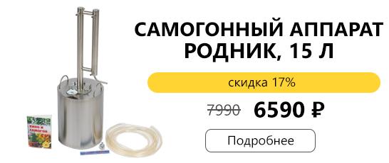 Аппарат Родник всего за 6590