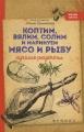 Книга «Коптим, вялим, солим и маринуем мясо и рыбу»