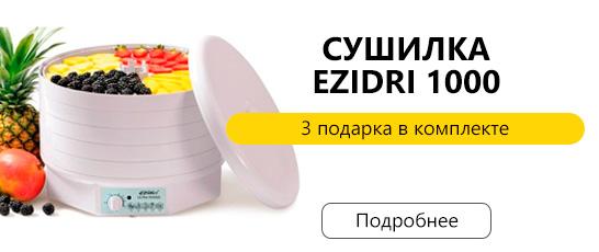 При покупке сушилки Ezidri 1000 дарим подарки: поддон и 2 сетчатых листа