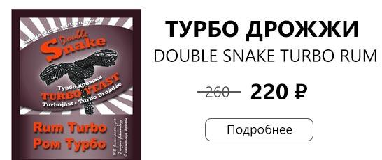 Турбо дрожжи Double Snake Turbo Rum со скидкой 40 рублей