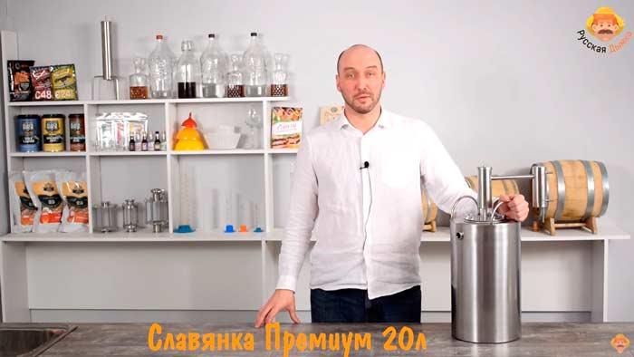 Видео Русская Дымка — Внимание! У нас аукцион! Славянка Преимум 20 л - от 99 рублей!