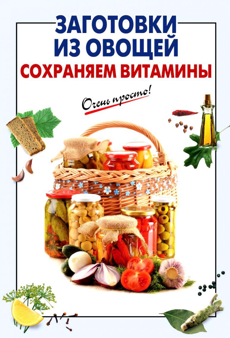 Книга «Заготовки из овощей»