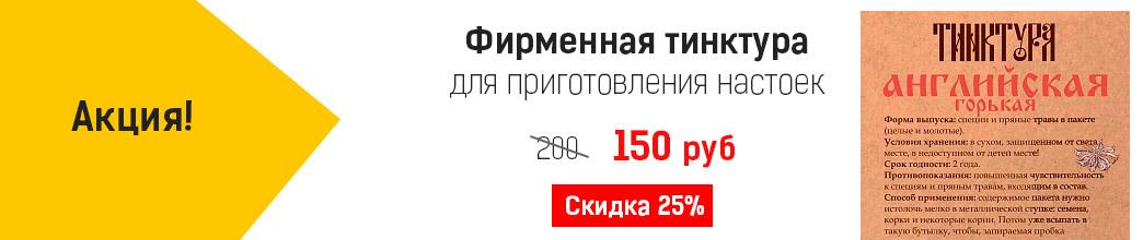 Тинктура со скидкой 25%