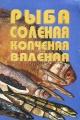Книга «Рыба соленая, вяленая, копченая»