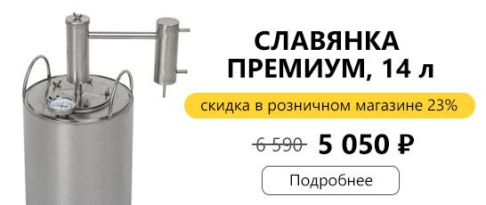 Славянка Премиум 14 литров за 5 050 р.
