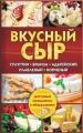Книги для сыроварения