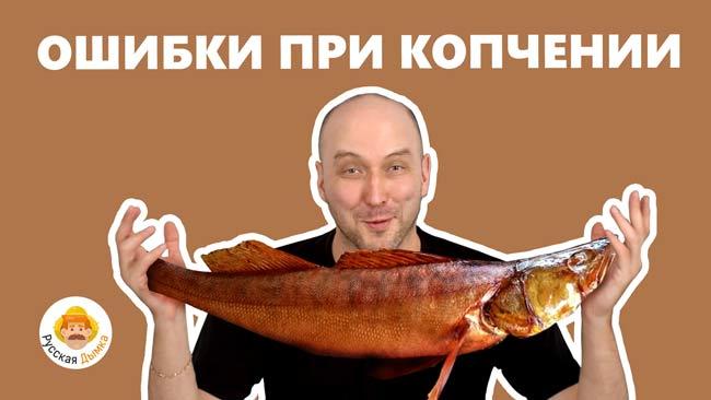 Видео Русская Дымка — Главные ошибки при копчении | Правильная технология копчения