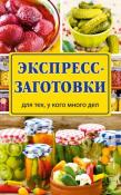 Книга «Экспресс-заготовки»