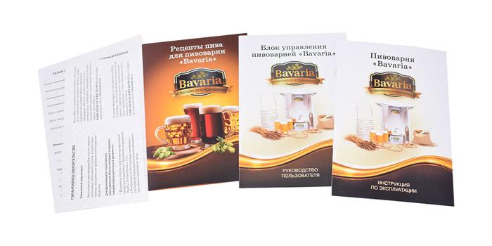Книги в комлектации пивоварни Bavaria на 50 литров